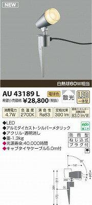 【最安値挑戦中!最大27倍】コイズミ照明 AU43189L アウトドアスパイクスポットライト 白熱球60W相当 LED一体型 電球色 防雨型 [(^^)]
