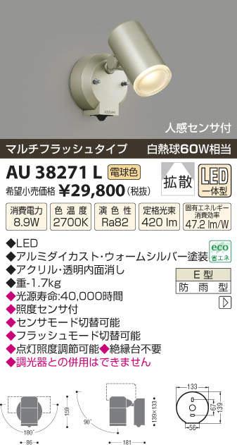 【最安値挑戦中!最大27倍】照明器具 コイズミ照明 AU38271L アウトドアスポットライト 人感センサ付 マルチフラッシュタイプ 白熱球60W相当 LED一体型 電球色 [(^^)]