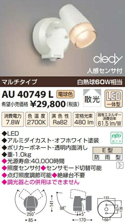 【最安値挑戦中!最大27倍】コイズミ照明 AU40749L アウトドアスポットライト マルチタイプ 白熱球60W相当 人感センサ付 LED一体型 電球色 [(^^)]