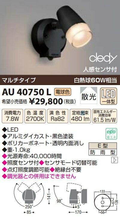【最安値挑戦中!最大27倍】コイズミ照明 AU40750L アウトドアスポットライト マルチタイプ 白熱球60W相当 人感センサ付 LED一体型 電球色 [(^^)]