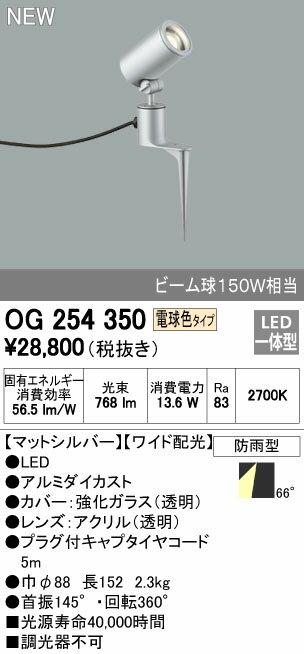 【最安値挑戦中!最大17倍】照明器具 オーデリック OG254350 エクステリアスポットライト LED一体型 ビーム球150W相当 電球色タイプ ワイド配光 [∀(^^)]