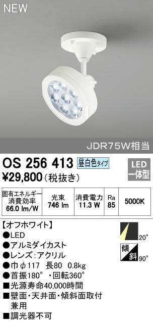【最安値挑戦中!最大17倍】照明器具 オーデリック OS256413 スポットライト LED一体型 ダイクロハロゲン(JDR)75Wクラス 非調光 昼白色 オフホワイト [∀(^^)]
