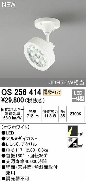 【最安値挑戦中!最大17倍】照明器具 オーデリック OS256414 スポットライト LED一体型 ダイクロハロゲン(JDR)75Wクラス 非調光 電球色 オフホワイト [∀(^^)]