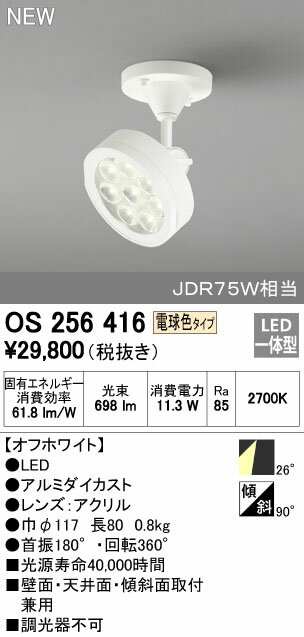 【最安値挑戦中!最大17倍】照明器具 オーデリック OS256416 スポットライト LED一体型 ダイクロハロゲン(JDR)75Wクラス 非調光 電球色 オフホワイト [∀(^^)]