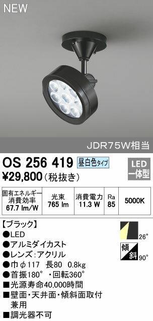【最安値挑戦中!最大17倍】照明器具 オーデリック OS256419 スポットライト LED一体型 ダイクロハロゲン(JDR)75Wクラス 非調光 昼白色 ブラック [∀(^^)]