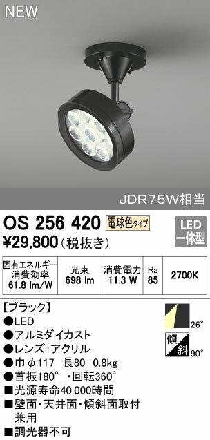 【最安値挑戦中!最大17倍】照明器具 オーデリック OS256420 スポットライト LED一体型 ダイクロハロゲン(JDR)75Wクラス 非調光 電球色 ブラック [∀(^^)]