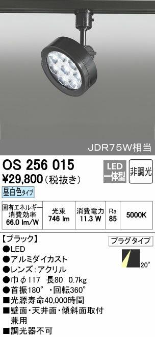 【最安値挑戦中!最大17倍】照明器具 オーデリック OS256015 スポットライト ダイクロハロゲン75WクラスLED8灯 昼白色 ブラック [∀(^^)]