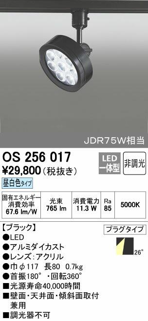 【最安値挑戦中!最大17倍】照明器具 オーデリック OS256017 スポットライト ダイクロハロゲン75WクラスLED8灯 昼白色 ブラック [∀(^^)]