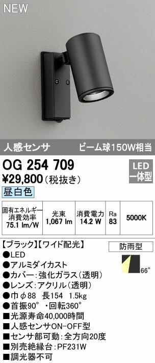 【最安値挑戦中!最大17倍】オーデリック OG254709 エクステリアスポットライト LED一体型 昼白色 人感センサ ワイド配光 防雨型 [∀(^^)]
