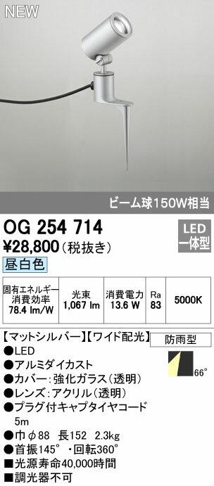【最安値挑戦中!最大17倍】オーデリック OG254714 エクステリアスポットライト LED一体型 昼白色 ワイド配光 防雨型 マットシルバー [∀(^^)]