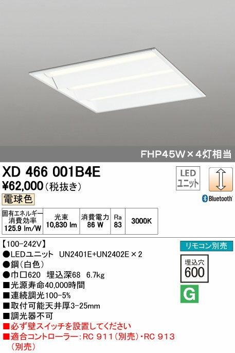 【最安値挑戦中!最大27倍】オーデリック XD466001B4E(LED光源ユニット別梱) ベースライト LEDユニット型 埋込型 Bluetooth調光 電球色 リモコン別売 ルーバー無 [(^^)]
