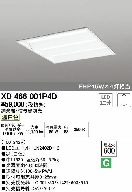【最安値挑戦中!最大27倍】オーデリック XD466001P4D(LED光源ユニット別梱) ベースライト LEDユニット型 埋込型 PWM調光 温白色 調光器・信号線別売 ルーバー無 [(^^)]
