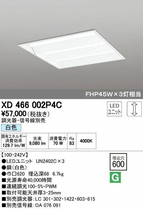 【最安値挑戦中!最大27倍】オーデリック XD466002P4C(LED光源ユニット別梱) ベースライト LEDユニット型 埋込型 PWM調光 白色 調光器・信号線別売 ルーバー無 [(^^)]