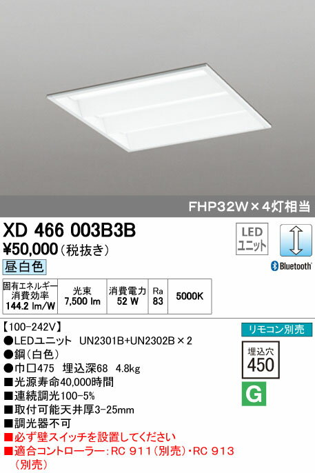 【最安値挑戦中!最大27倍】オーデリック XD466003B3B(LED光源ユニット別梱) ベースライト LEDユニット型 埋込型 Bluetooth調光 昼白色 リモコン別売 ルーバー無 [(^^)]