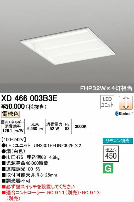 【最安値挑戦中!最大27倍】オーデリック XD466003B3E(LED光源ユニット別梱) ベースライト LEDユニット型 埋込型 Bluetooth調光 電球色 リモコン別売 ルーバー無 [(^^)]