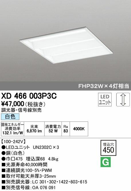【最安値挑戦中!最大27倍】オーデリック XD466003P3C(LED光源ユニット別梱) ベースライト LEDユニット型 埋込型 PWM調光 白色 調光器・信号線別売 ルーバー無 [(^^)]