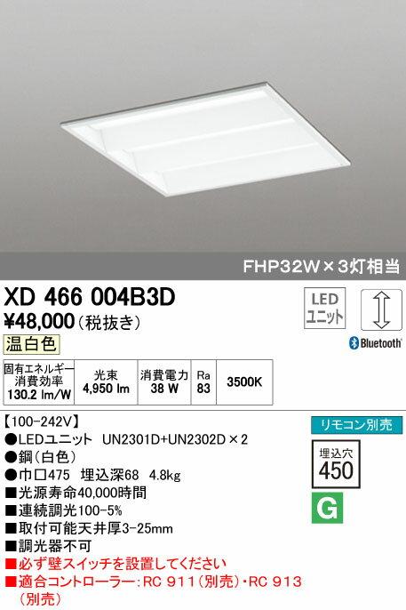 【最安値挑戦中!最大27倍】オーデリック XD466004B3D(LED光源ユニット別梱) ベースライト LEDユニット型 埋込型 Bluetooth調光 温白色 リモコン別売 ルーバー無 [(^^)]