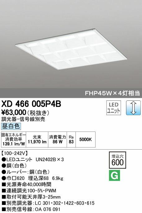 【最安値挑戦中!最大27倍】オーデリック XD466005P4B(LED光源ユニット別梱) ベースライト LEDユニット型 埋込型 PWM調光 昼白色 調光器・信号線別売 ルーバー付 [(^^)]