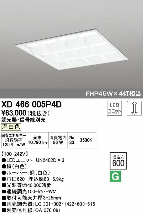 【最安値挑戦中!最大27倍】オーデリック XD466005P4D(LED光源ユニット別梱) ベースライト LEDユニット型 埋込型 PWM調光 温白色 調光器・信号線別売 ルーバー付 [(^^)]