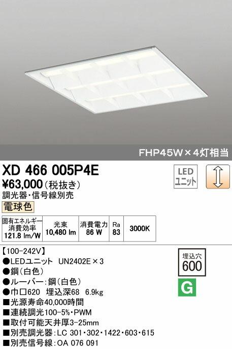 【最安値挑戦中!最大27倍】オーデリック XD466005P4E(LED光源ユニット別梱) ベースライト LEDユニット型 埋込型 PWM調光 電球色 調光器・信号線別売 ルーバー付 [(^^)]
