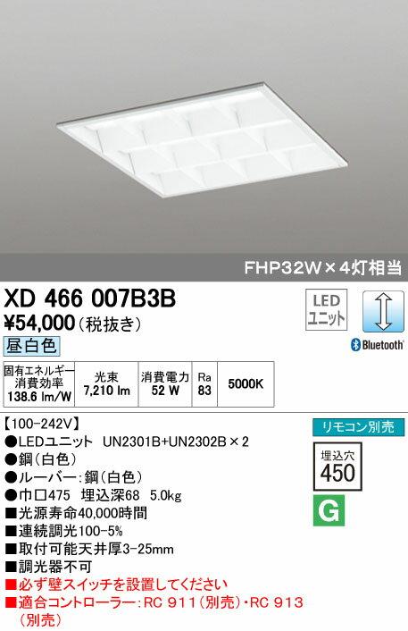 【最安値挑戦中!最大27倍】オーデリック XD466007B3B(LED光源ユニット別梱) ベースライト LEDユニット型 埋込型 Bluetooth調光 昼白色 リモコン別売 ルーバー付 [(^^)]