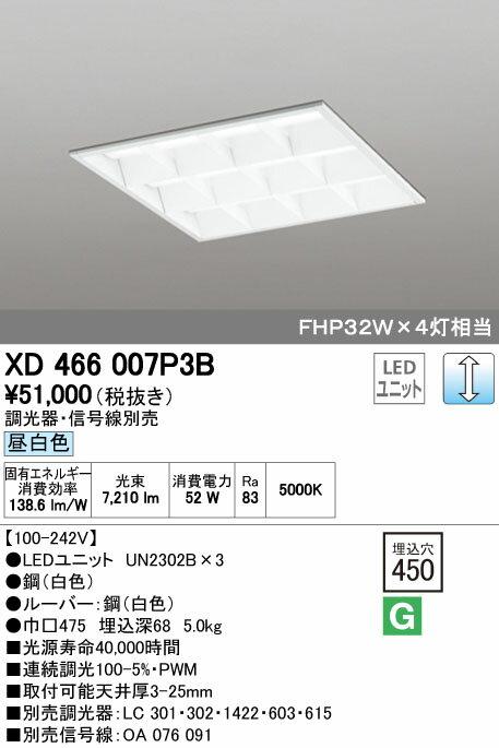 【最安値挑戦中!最大27倍】オーデリック XD466007P3B(LED光源ユニット別梱) ベースライト LEDユニット型 埋込型 PWM調光 昼白色 調光器・信号線別売 ルーバー付 [(^^)]