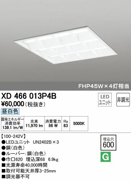 【最安値挑戦中!最大27倍】オーデリック XD466013P4B(LED光源ユニット別梱) ベースライト LEDユニット型 埋込型 非調光 昼白色 ルーバー付 [(^^)]