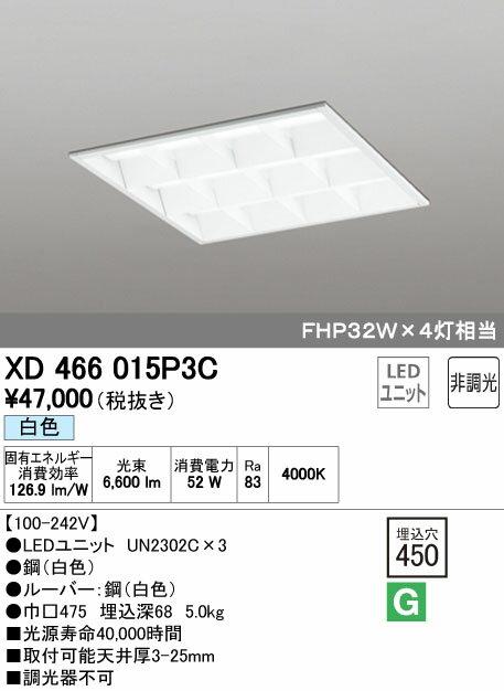 【最安値挑戦中!最大27倍】オーデリック XD466015P3C(LED光源ユニット別梱) ベースライト LEDユニット型 埋込型 非調光 白色 ルーバー付 [(^^)]