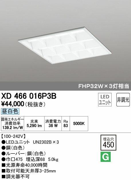 【最安値挑戦中!最大27倍】オーデリック XD466016P3B(LED光源ユニット別梱) ベースライト LEDユニット型 埋込型 非調光 昼白色 ルーバー付 [(^^)]
