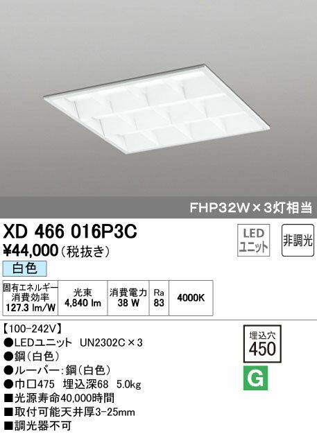 【最安値挑戦中!最大27倍】オーデリック XD466016P3C(LED光源ユニット別梱) ベースライト LEDユニット型 埋込型 非調光 白色 ルーバー付 [(^^)]