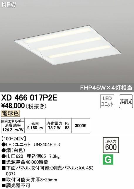 【最安値挑戦中!最大27倍】オーデリック XD466017P2E(LED光源ユニット別梱) ベースライト LEDユニット型 埋込型 非調光 電球色 ルーバー無 [(^^)]