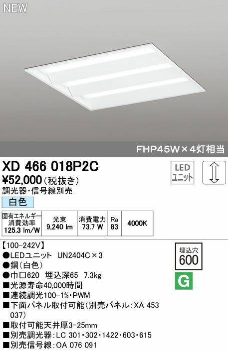 【最安値挑戦中!最大27倍】オーデリック XD466018P2C(LED光源ユニット別梱) ベースライト LEDユニット型 埋込型 PWM調光 白色 調光器・信号線別売 ルーバー無 [(^^)]