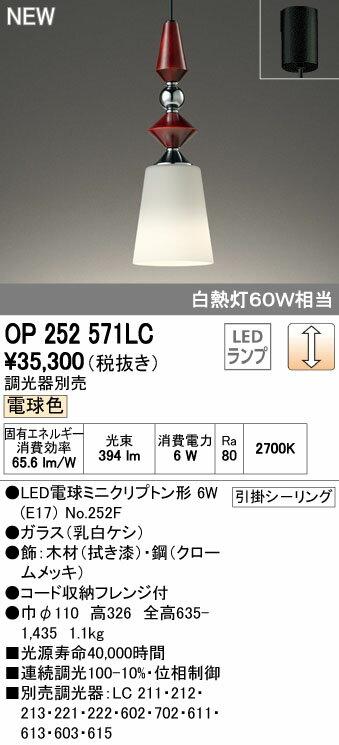 【送料無料一部除く】オーデリック OP252571LC(ランプ別梱) ペンダントライト LED電球ミニクリプトン形 調光 フレンジ 電球色 調光器別売 [(^^)]