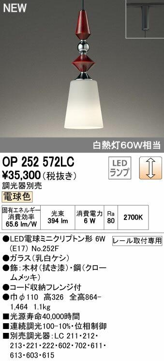 【送料無料一部除く】オーデリック OP252572LC(ランプ別梱) ペンダントライト LED電球ミニクリプトン形 調光 プラグ 電球色 調光器別売 [(^^)]