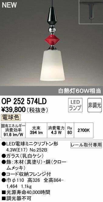 【送料無料一部除く】オーデリック OP252574LD(ランプ別梱) ペンダントライト LED電球ミニクリプトン形 非調光 プラグ 電球色 [(^^)]
