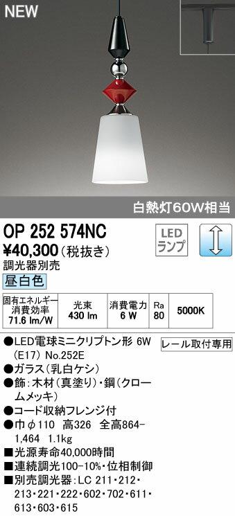 【送料無料一部除く】オーデリック OP252574NC(ランプ別梱) ペンダントライト LED電球ミニクリプトン形 調光 プラグ 昼白色 調光器別売 [(^^)]