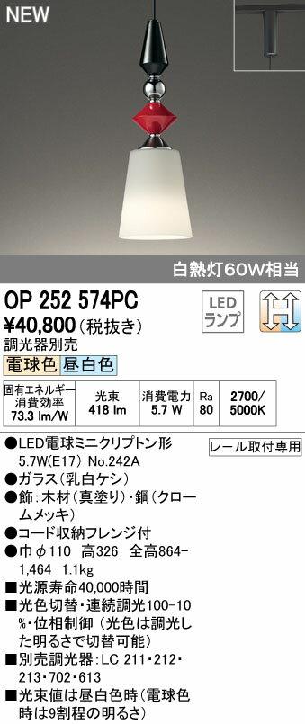 【送料無料一部除く】オーデリック OP252574PC(ランプ別梱) ペンダントライト LED電球ミニクリプトン形 光色切替調光 プラグ 調光器別売 [(^^)]