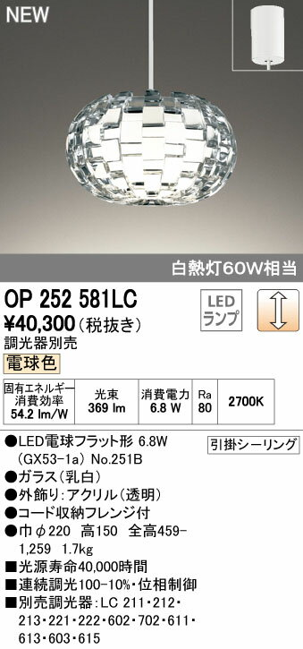 【送料無料一部除く】オーデリック OP252581LC(ランプ別梱) ペンダントライト LED電球フラット形 調光 フレンジ 電球色 調光器別売 [(^^)]