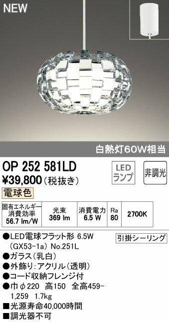 【送料無料一部除く】オーデリック OP252581LD(ランプ別梱) ペンダントライト LED電球フラット形 非調光 フレンジ 電球色 [(^^)]