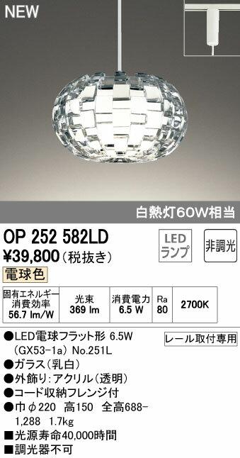 【送料無料一部除く】オーデリック OP252582LD(ランプ別梱) ペンダントライト LED電球フラット形 非調光 プラグ 電球色 [(^^)]