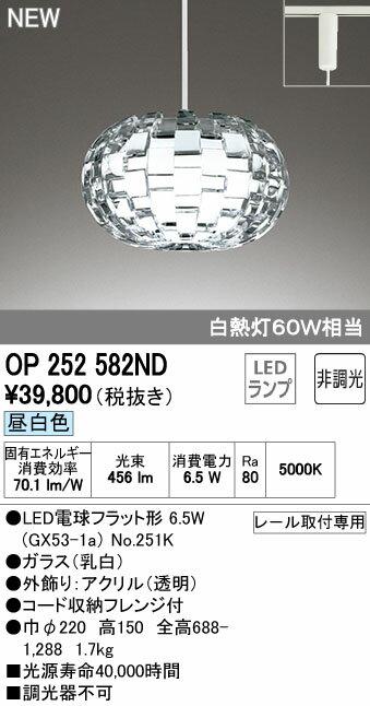 【送料無料一部除く】オーデリック OP252582ND(ランプ別梱) ペンダントライト LED電球フラット形 非調光 プラグ 昼白色 [(^^)]
