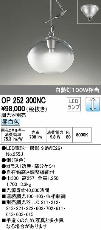 【送料無料一部除く】オーデリック OP252300NC ペンダント LED電球一般形9.8W 昼白色 ガラス 調光器別売 [∀(^^)]