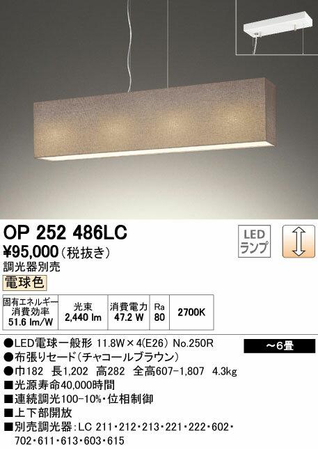 【送料無料一部除く】オーデリック OP252486LC(ランプ別梱包) ペンダントライト LED電球色 連続調光 調光器別売 布張りブラウン [∀(^^)]