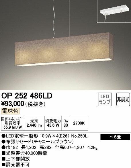【送料無料一部除く】オーデリック OP252486LD(ランプ別梱包) ペンダントライト LED電球色 非調光 布張りブラウン [∀(^^)]