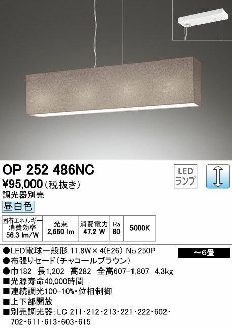 【送料無料一部除く】オーデリック OP252486NC(ランプ別梱包) ペンダントライト LED昼白色 連続調光 調光器別売 布張りブラウン [∀(^^)]