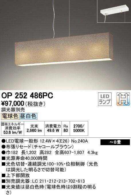 【送料無料一部除く】オーデリック OP252486PC(ランプ別梱包) ペンダントライト LED光色切替調光 調光器別売 ブラウン [∀(^^)]