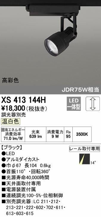 【最安値挑戦中!最大17倍】オーデリック XS413144H スポットライト LED一体型 C700 JDR75W相当 温白色 高彩色 プラグタイプ14° ブラック 調光器別売 [(^^)]