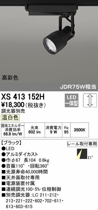【最安値挑戦中!最大17倍】オーデリック XS413152H スポットライト LED一体型 C700 JDR75W相当 温白色 高彩色 プラグタイプ21° ブラック 調光器別売 [(^^)]