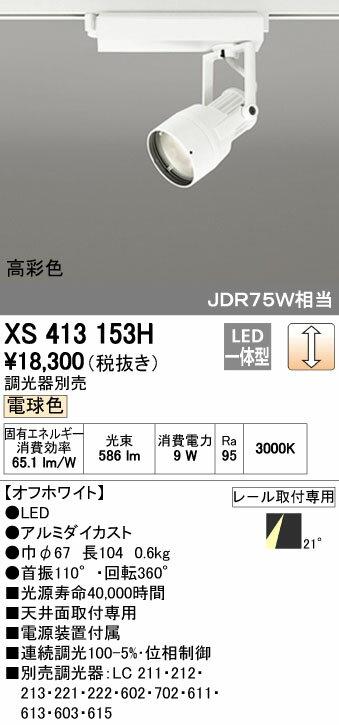 【最安値挑戦中!最大17倍】オーデリック XS413153H スポットライト LED一体型 C700 JDR75W相当 電球色 高彩色 プラグタイプ21° ホワイト 調光器別売 [(^^)]