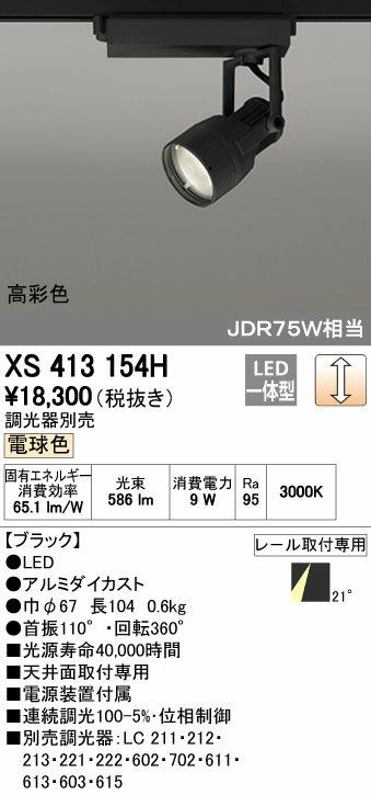 【最安値挑戦中!最大17倍】オーデリック XS413154H スポットライト LED一体型 C700 JDR75W相当 電球色 高彩色 プラグタイプ21° ブラック 調光器別売 [(^^)]